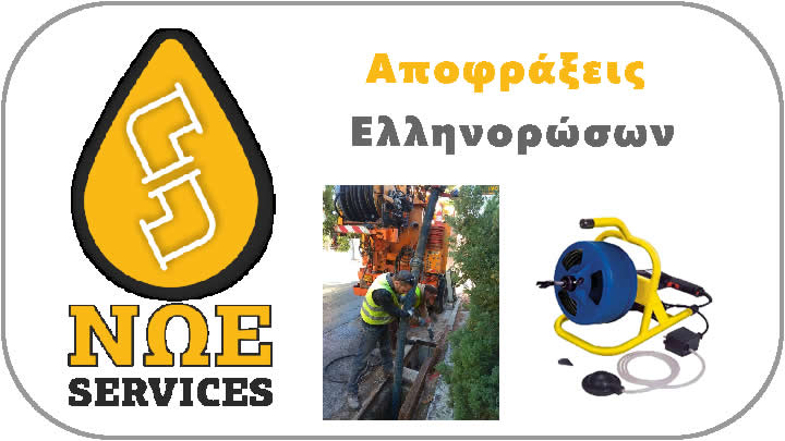 Αποφράξεις Ελληνορώσων